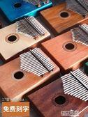 現貨清出 現貨 拇指琴 卡林巴拇指琴馬淋巴琴初學者kalimba琴17音不用學就會的手指樂器  1-3