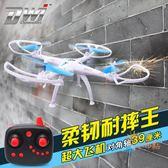 遙控飛機男孩兒童玩具 超大號耐摔小學生遙控飛機 無人機飛行器模型充電免運