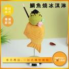 INPHIC-鯛魚燒冰淇淋模型 鯛魚燒霜淇淋 夜市美食 -IMFN008104B