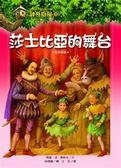 (二手書)神奇樹屋(25):莎士比亞的舞台