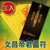 (3入)九天司命文昌帝君靈符袋《大師特製》財神小舖【LF3003】
