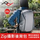 【現貨】20L Zip V2 PEAK DESIGN 魔術使者 攝影後背包 象牙灰 沈穩黑 午夜藍 (無法超取) 屮Y0