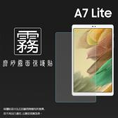 ◇霧面螢幕保護貼 非滿版 SAMSUNG 三星 Galaxy Tab A7 Lite 8.7吋 SM-T220 平板保護貼 軟性 霧貼 保護膜