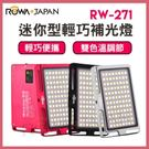 RW-271-桃紅 迷你型輕巧補光燈 LED 攝影燈 雙色溫調節