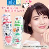 日本 ROHTO史努比限定版 肌研 極潤保濕化妝水 170ml