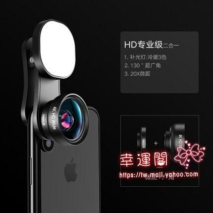 手機微距鏡頭 廣角手機鏡頭拍攝單反通用超補光燈華為蘋果魚眼微距鏡頭手機相機外置
