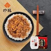 珍苑.家傳肉燥飯(家傳肉燥6包+蒸熟飯3盒)﹍愛食網