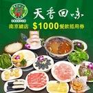 【台北】天香回味鍋物南京總店$1000餐...