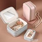 便攜旅行首飾盒包小精緻耳環耳釘手飾項錬飾品收納盒隨身迷你小巧