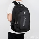 熱賣後背包 後背包男士背包大容量電腦旅行時尚休閒商務大學高中初中生書包女【618 狂歡】