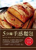 (二手書)5分鐘手感麵包