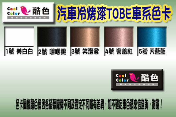 TOBE 酷比汽車專用,酷色汽車冷烤漆,各式車色均可訂製,車漆烤漆修補,專業冷烤漆,400ML