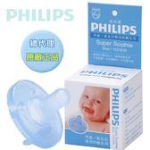 飛利浦-早產/新生兒專用(5號粉藍Super Soothie Blue))安撫奶嘴/香草奶嘴/PHILIPS 大樹