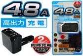 【吉特汽車百貨】日本MIRAREED 4.8A 單孔擴充座+2USB車充頭 手機充電 三星 平板 HTC 可充兩隻