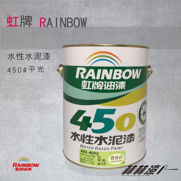 【 林林漆】虹牌油漆 450 平光 水性 水泥漆 1加侖