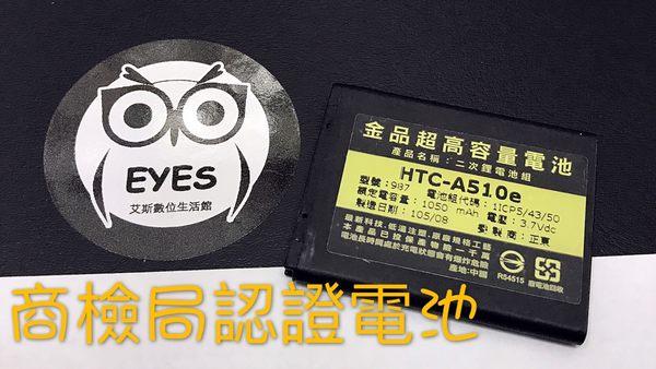 【金品商檢局認證高容量】適用HTC A510e 野火S WildfireS 1050MAH 手機充電 電池 鋰電池