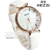 KEZZI珂紫 珍珠螺貝錶盤 簡約時刻都會腕錶 白x玫瑰金電鍍 皮革錶帶 白色 防水手錶 女錶 KE1660玫白