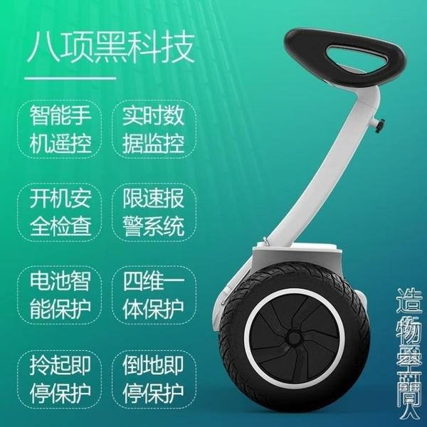 阿爾郎平衡車雙輪 兒童兩輪成人電動代步車智慧體感帶扶桿平衡車 NMS名購居家