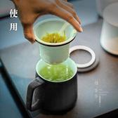 陶瓷帶蓋過濾茶杯泡茶杯子
