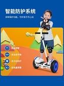 平衡車 豹行電動自平衡車兒童成年帶扶桿越野雙輪智能體感兩輪代步平行車 風馳