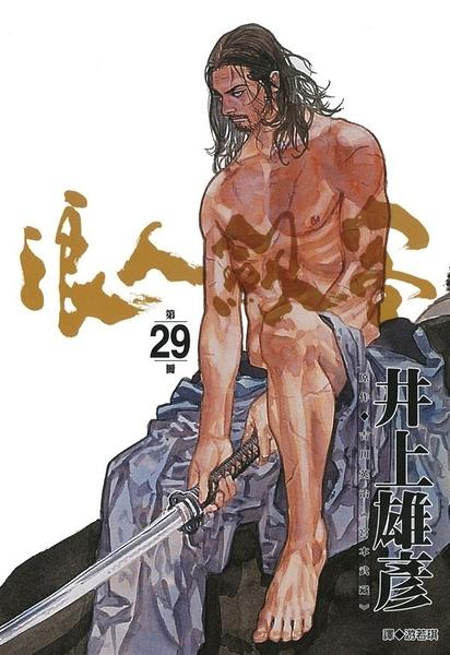 浪人劍客(29)