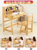 兒童學習桌實木書桌多功能兒童寫字桌椅套裝小學生作業桌家用 亞斯藍