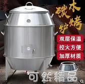 木炭烤鴨爐商用燃氣燒鴨爐烤雞爐不銹鋼燒烤爐吊爐雙層燒鵝爐 雙12全館免運