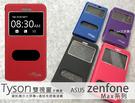 加贈掛繩【Tyson顯示視窗】華碩 ZE500KL ZE550KL ZE520KL ZE552KL 手機皮套保護殼側翻側掀書本套