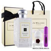 Jo Malone 英國梨與小蒼蘭-雛菊葉款香水100ml-加提袋&擴香石&分裝瓶