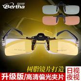 太陽/沙灘眼鏡 Bertha偏光眼鏡夾片可上翻夜視眼鏡男女超輕太陽鏡司機鏡 酷我衣櫥