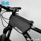 山地自行車包前梁包騎行裝備單車配件觸屏上管包車前包馬鞍包 「潔思米」