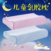 優惠快速出貨-乳膠枕 兒童枕頭天然乳膠枕頭小學生幼兒園單人枕芯