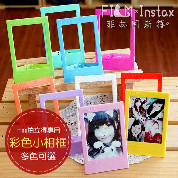 【菲林因斯特】小相框 富士拍立得 專用 / mini8 mini25 mini90 mini50s SHARE SP-1