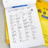 字帖  標準基礎日本語臨摹字帖日文鋼筆書法字帖練習 KB3850【歐爸生活館】