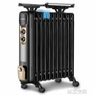 奧克斯油汀取暖器電暖風機暖器電熱油丁片省電靜音節能電暖氣家用 NMS創意新品