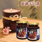 【南紡購物中心】【老爸ㄟ廚房】正宗澎湖干貝醬3罐組
