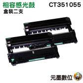 【二支組合 ↘1690元】Fuji Xerox CT351055 相容感光滾筒 適用M225dw M225z M265z P225d P225db P265dw