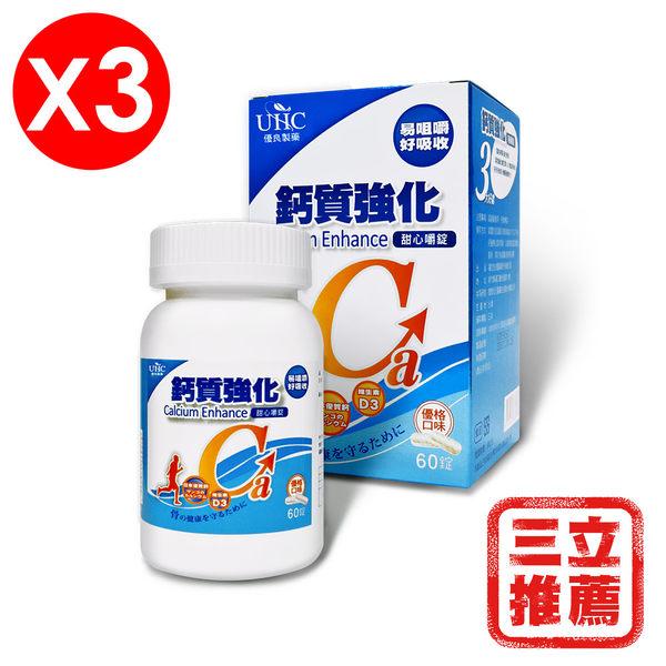 【健喬信元】日本鈣+D3鈣質強化咀嚼錠3入組-電