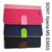 撞色皮套 SONY Xperia M5 E5653