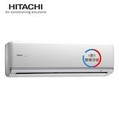 [HITACHI 日立]5-6坪 頂級系列 1級 變頻冷暖一對一分離式冷氣 RAS-36NK/RAC-36NK