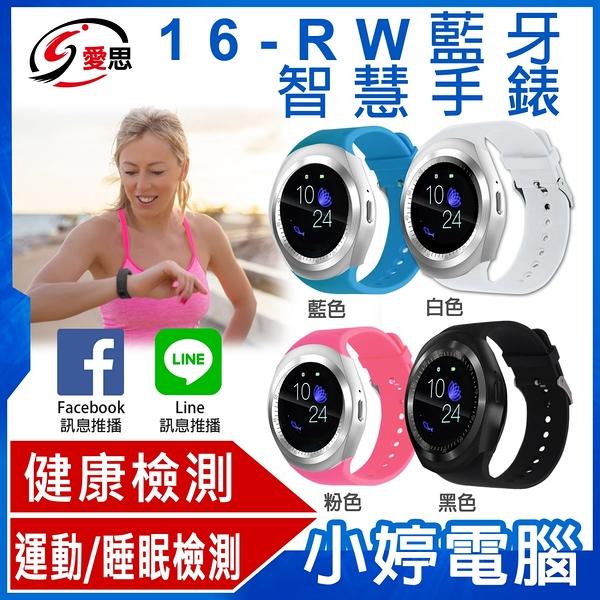 【3期零利率】福利品出清 IS愛思 16-RW藍牙智慧手錶 心率檢測 運動/睡眠檢測 FB/Line訊息