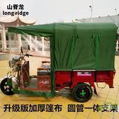 機車雨棚 電動三輪車車棚雨棚遮陽棚全封閉蓬加厚快遞三輪電瓶車雨棚