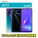 OPPO A72 4G/128G 6.5吋 贈側翻皮套+9H玻璃貼 智慧型手機 0利率 免運費