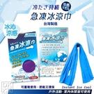 台灣製 遇水速冷 急凍冰涼巾 涼感毛巾 ...