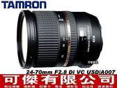 可傑- 騰龍 Tamron 24-70mm F2.8 Di VC USD [ A007 ] 俊毅公司貨 FOR NIKON 適D7100 D5200物超所值