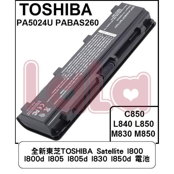 全新東芝TOSHIBA Satellite l800 l800d l805 l805d l830 l850d 電池