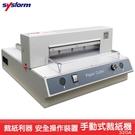 【原廠保固】SYSFORM 桌上型電動裁紙機 320A 裁紙器 裁紙刀 切纸機 切紙刀