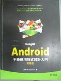 【書寶二手書T7/電腦_QIR】Google!Android手機應用程式設計入門_蓋索林