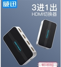 切換器威迅hdmi切換器三進一出4k高清電腦電視主機筆記本投影儀hdml視頻遙控分 快速出貨