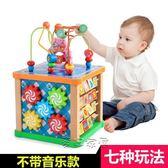 益智玩具 兒童繞珠百寶箱益智串珠積木男女孩嬰兒智力玩具1-2一歲寶寶玩具 【免運直出八折】